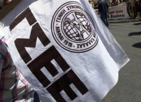 Την απόσυρση της τροπολογίας για τον ΟΜΕΔ ζητά η ΓΣΕΕ