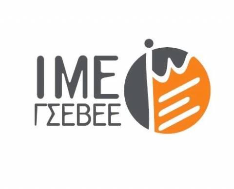 ΙΜΕ ΓΣΕΒΕΕ: Δωρεάν συμβουλευτική υποστήριξη αθηναϊκών επιχειρήσεων