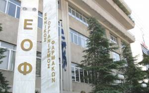 ΕΟΦ: Ζητά 70 υπαλλήλους από το υπουργείο Υγείας