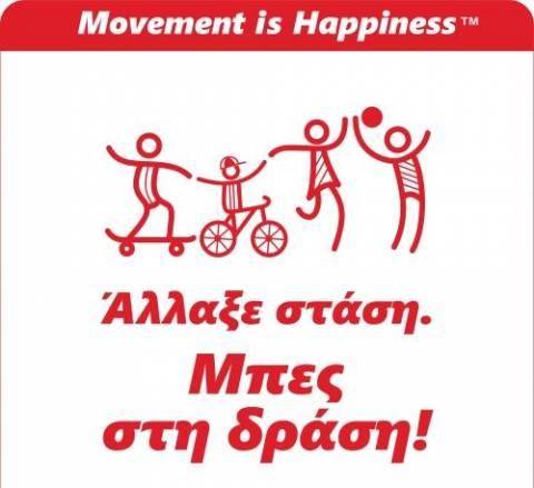 Φεστιβάλ Κίνησης «Άλλαξε στάση. Μπες στη δράση!»