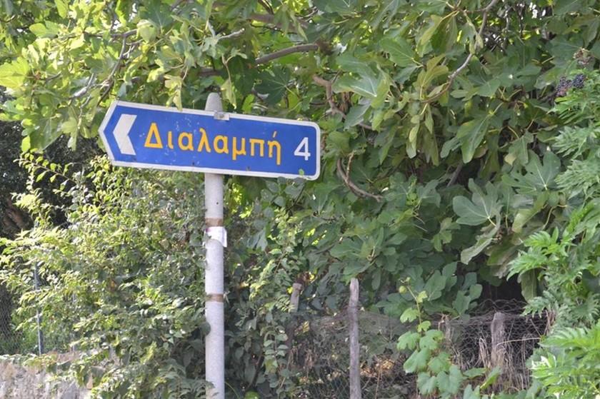 Προς το χωριό