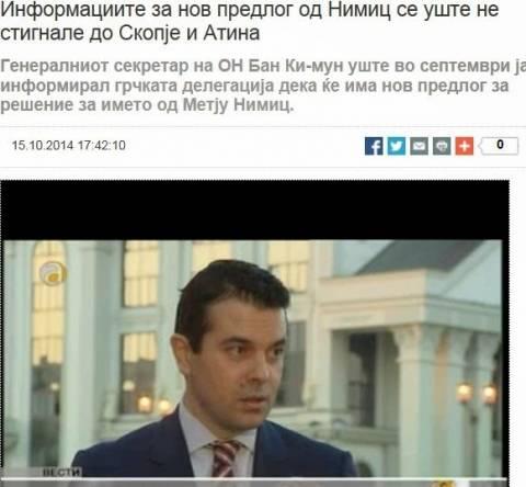 ΥΠΕΞ Σκοπίων: Δεν έχουμε καμία ενημέρωση για νέα πρόταση του Νίμιτς