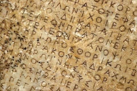 «Ναι» στην καθιέρωση Παγκόσμιας Ημέρας Ελληνικής Γλώσσας