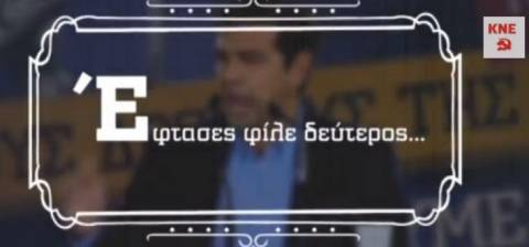 ΚΝΕ για ΣΥΡΙΖΑ: Έφτασες, φίλε, δεύτερος... (vid)