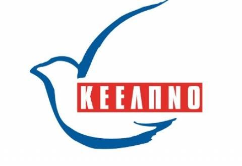 Κέρκυρα: Αντιπροσωπεία του ΚΕΕΛΠΝΟ για τα κρούσματα λεπτοσπείρωσης