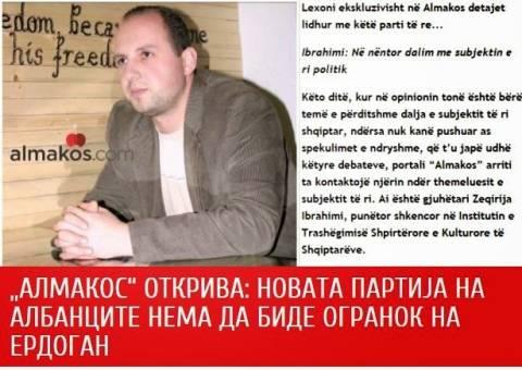 Σκόπια: Το νέο αλβανικό κόμμα και οι ισχυρισμοί του...