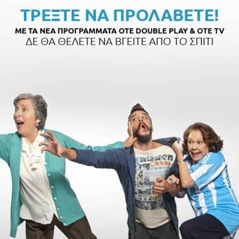 Με τα νέα προγράμματα OTE Double Play & OTE TV δε θα θέλετε να βγείτε από το σπίτι