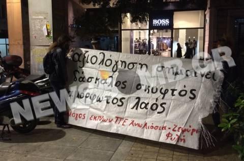 Ολοκληρωθηκε το πανεκπαιδευτικό συλλαλητήριο (pics)