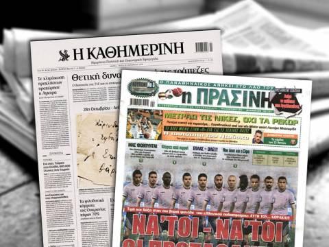 Διαβάστε τα πρωτοσέλιδα των σημερινών (28/10) εφημερίδων