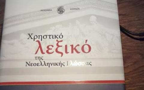 Το νέο Χρηστικό Λεξικό της Ακαδημίας Αθηνών