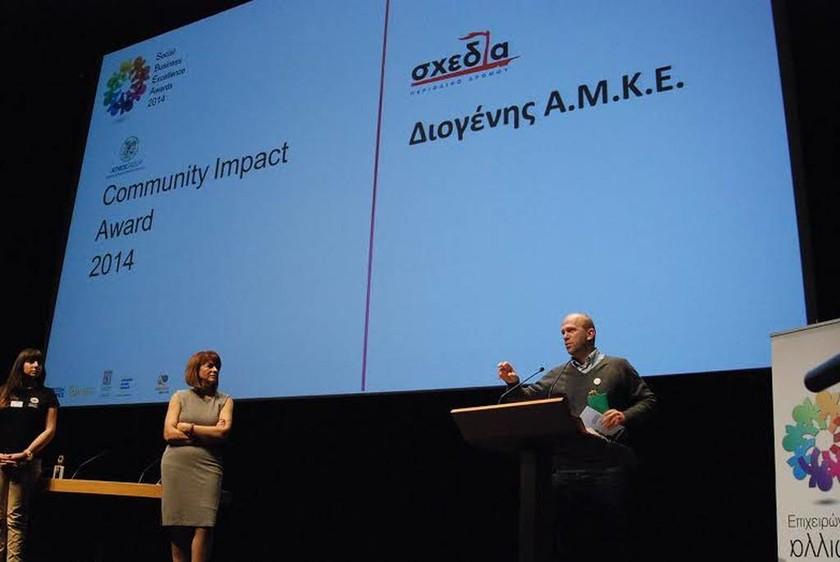 Στην «ΔΙΟΓΕΝΗΣ» ΑΜΚΕ το Community Impact Award 2014