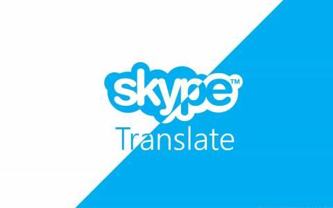 Skype Translator: Πώς αλλάζει ο τρόπος με τον οποίο επικοινωνούμε (video)