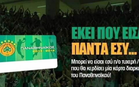 Παναθηναϊκός: Δώρο δέκα κάρτες διαρκείας από την ΚΑΕ