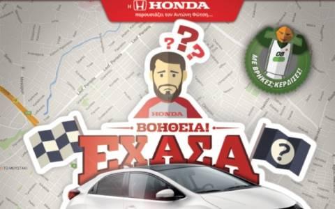 Ο Web διαγωνισμός από τη Honda και την DPG Digital Media
