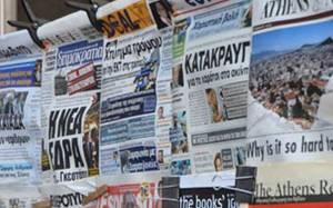 Διαβάστε τα πρωτοσέλιδα των σημερινών εφημερίδων (13/11)