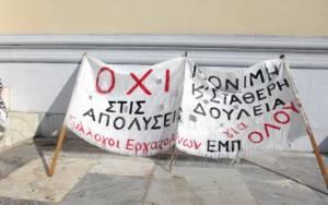 Διοικητικοί ΕΚΠΑ και ΕΜΠ: Συγκέντρωση διαμαρτυρίας στο ΥΔΜΗΔ