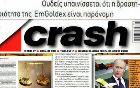 Στο νέο CRASH που κυκλοφορεί!