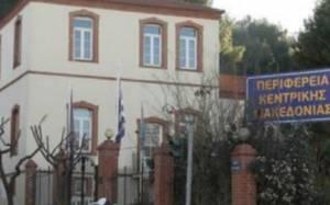 Ψηφίστηκε ο προϋπολογισμός της Περιφέρειας Κ. Μακεδονίας