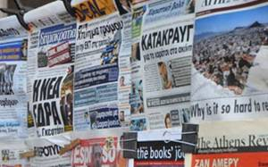 Διαβάστε τα πρωτοσέλιδα των σημερινών (14/11) εφημερίδων