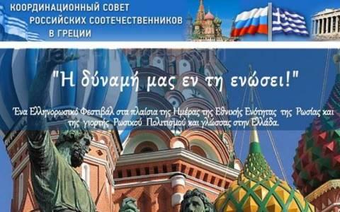 ГРЕКО-РОССИЙСКИЙ ФЕСТИВАЛЬ ТЕАТРАЛЬНОГО ТВОРЧЕСТВА
