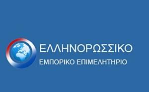 Σεμινάριο Ελληνορωσικού επιμελητηρίου για επιχειρηματίες