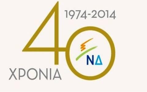Σάμος: Γιόρτασαν τα 40 χρόνια από την ίδρυση της ΝΔ
