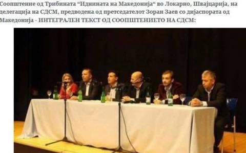 Ζάεφ:  Λύση στο όνομα Σκοπίων με  ευρεία πολιτική συναίνεση
