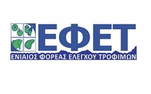 EΦΕΤ: Ανάκληση προϊόντων ελαιολάδου και σαρδελόρεγγας