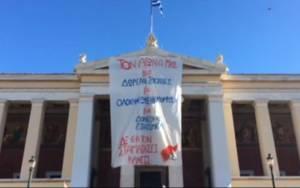 Κρέμασαν πανό στο Πανεπιστήμιο Αθηνών