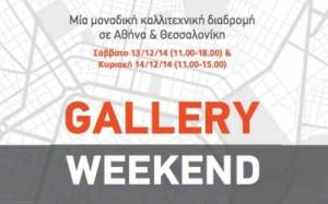 Gallery Weekend 2014 από την Art Athina