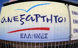 Ξεκινά το διήμερο συνέδριο των Ανεξάρτητων Ελλήνων