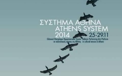 Σύστημα Αθήνα: Ελληνική Πλατφόρμα Παραστατικών Τεχνών