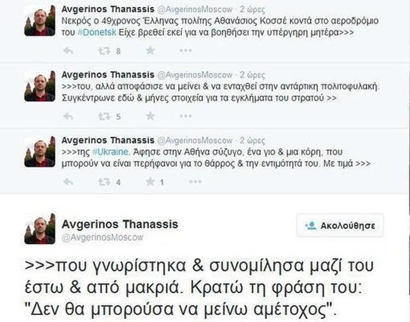 В аэропорту Донецка погиб ПАТРИОТ Греции и Украины
