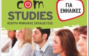 Com Studies: Πιστοποιήσεις ΑΣΕΠ