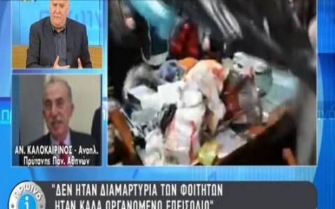 «Καλά οργανωμένο το επεισόδιο με τα σκουπίδια»