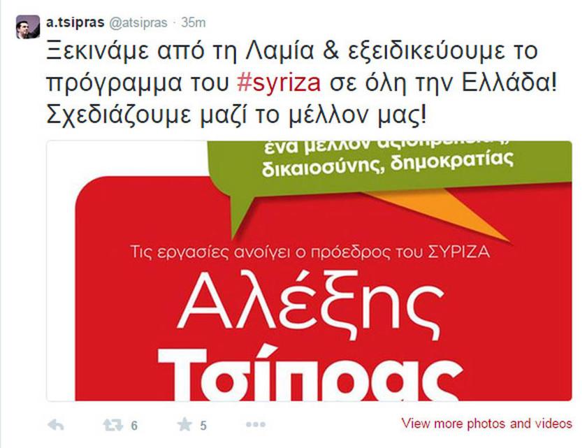 Η ανάρτηση του Αλέξη Τσίπρα στο Twitter