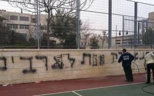 Εξτρεμιστές έβαλαν φωτιά σε αραβο-εβραϊκό σχολείο