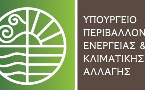 ΥΠΕΚΑ - Εγκρίθηκαν δύο προγράμματα του ΣΕΣ 2014-2020