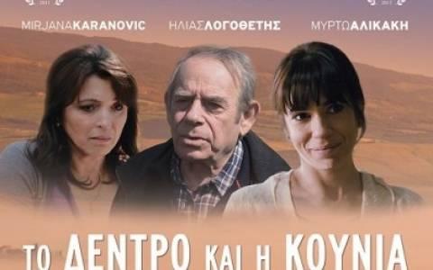 Βραβείο δημοφιλέστερης ταινίας για Ελληνίδα σκηνοθέτιδα