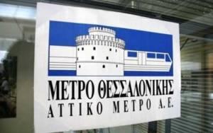 Ακόμη τρεις σταθμοί του Μετρό ανοίγουν για το κοινό