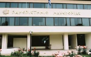 Δράση υπέρ του Ρωμανού στο Πανεπιστήμιο Μακεδονίας