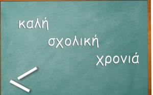 Τα ελληνικά επιλέγουν ελάχιστοι μαθητές στην Αυστραλία