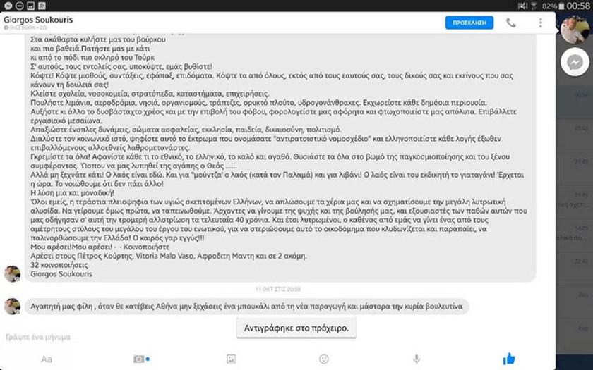 Όλοι οι διάλογοι Ξουλίδου – Σούκουρη στο Facebook (pics)