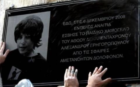 ΣΥΡΙΖΑ: Κάλεσμα στη πορεία για μαύρη επέτειο Γρηγορόπουλου