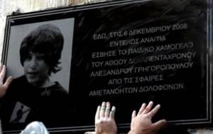 Καταλήψεις και πορείες στη μνήμη Γρηγορόπουλου (infographic)