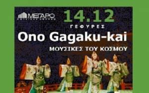Οno-Gagaku-kai  στο Μέγαρο Μουσικής Αθηνών