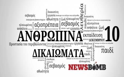 Ανθρώπινα δικαιώματα: Από καταδίκη σε καταδίκη η Ελλάδα