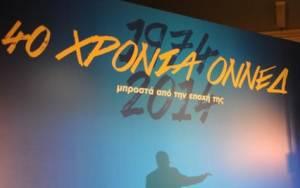 Εκδήλωση για τα 40 χρόνια από την ίδρυση της ΟΝΝΕΔ