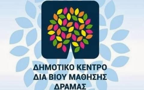 Δράμα:Παράταση εγγραφών σε δωρεάν προγράμματα