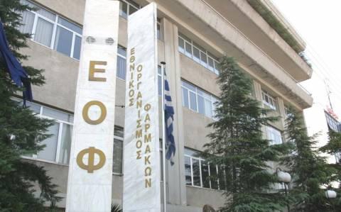 ΕΟΦ: Η Ελλάδα ως ιατρικός συνεδριακός προορισμός
